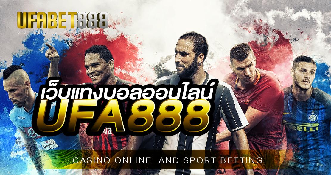 เว็บแทงบอลออนไลน์UFABET888